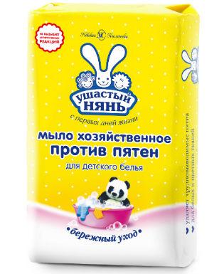 Хозяйственное мыло «Ушастый нянь» пятновыводное, 140 гр